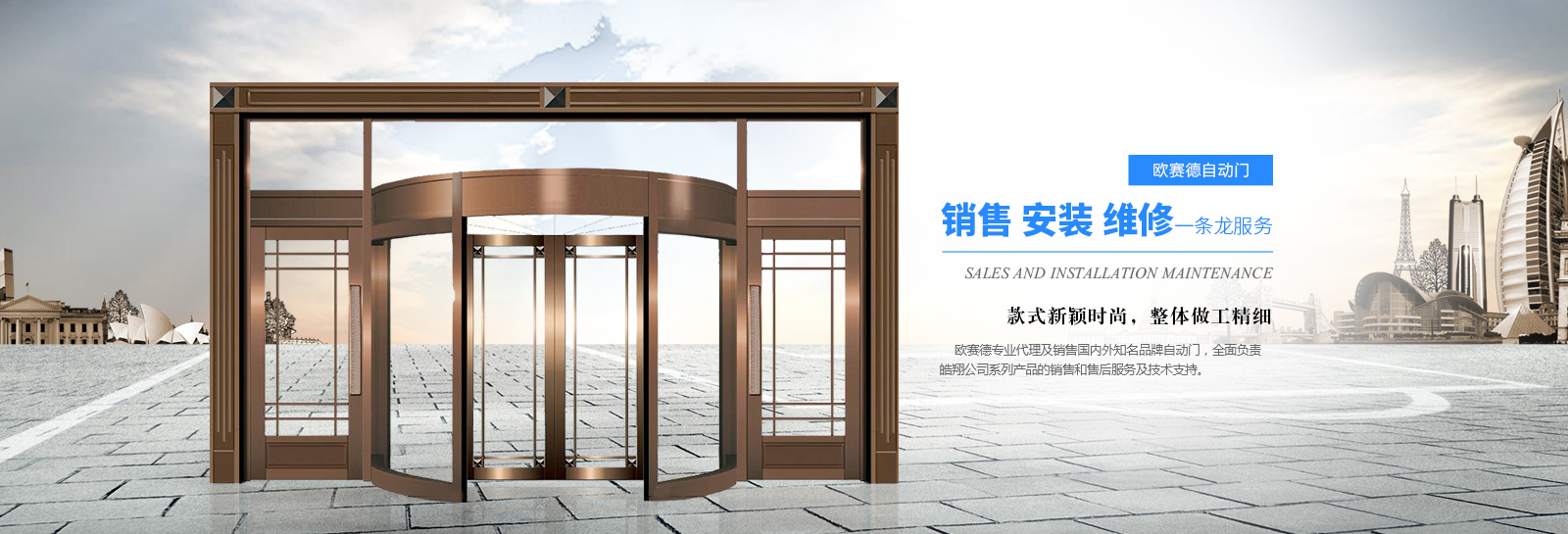 重庆自动门厂家