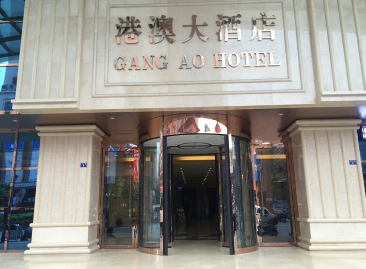 贵州港澳大酒店自动旋转门