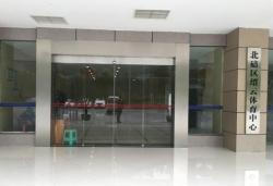 北碚缙云体育馆自动门
