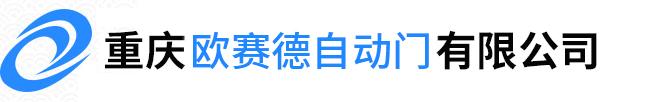重庆自动门