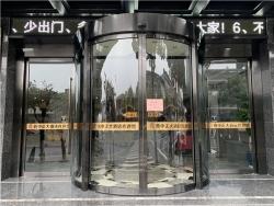 自动弧型门